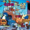 宮崎駿も監督したTVアニメ『名探偵ホームズ』のサントラが総集版で復刻