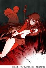 秋山奈々が主人公の声を担当するTVアニメ『屍姫 赫』のDVD化がスタート