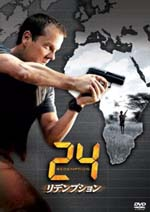 『24-TWENTY FOUR-』、最新シーズンへとつながる2時間の特別エピソードがDVD化!