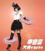 『マクロスF』のランカ・リー役でお馴染み、中島愛の2ndシングルが早くもリリース決定