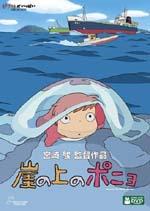 宮崎駿監督の最新作『崖の上のポニョ』が7月にDVDリリース