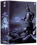 「大魔神」「ガメラ」の作品群がブルーレイ・ディスク化!6月より3ヵ月連続でリリース