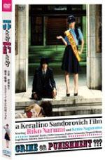 成海璃子×ケラリーノ・サンドロヴィッチのブラック・コメディ!映画『罪とか罰とか』がDVD化