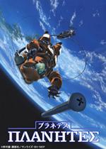 名作SFアニメ『プラネテス』が7月5日より再放送!9月には5.1ch仕様のBD-BOXが発売