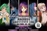"""歴代マクロスの歌い手が集結した""""超時空アンセム2009""""がシングル・リリース決定!"""