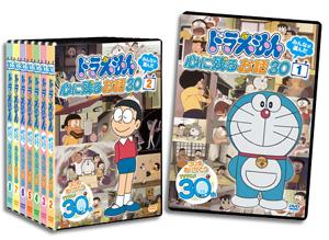 TVアニメ『ドラえもん』 厳選30エピソード入りDVDと、初年度全話完全収録のDVDが発売