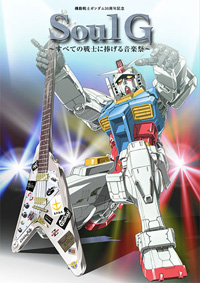歴代ガンダム・ソング・アーティストが集結!〈Soul-G 〜すべての戦士に捧げる音楽祭〜〉が開催決定
