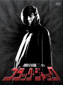 手塚治虫原作の実写ドラマ『加山雄三のブラック・ジャック』が初DVD化
