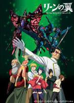 富野由悠季監督作『リーンの翼』がスペシャル価格でDVD-BOX化