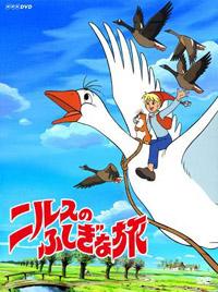 NHKアニメ『ニルスのふしぎな旅』のDVD-BOXがスペシャル・プライスで発売