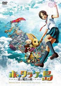 フジテレビ×プロダクションI.GのフルCGアニメ『ホッタラケの島〜遥と魔法の鏡〜』がDVD/BD化