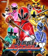 「シンケンジャー」が再び見参!Vシネマ『帰ってきた侍戦隊シンケンジャー』が6月にリリース
