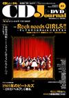 """【プレゼント】CDジャーナル最新11月号の特集は""""Rock needs GIRLS"""""""