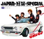 JAPAN-狂撃-SPECIAL、日本全国ポスター大作戦を実施!