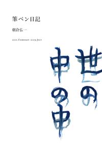 ASA-CHANG&巡礼の朝倉弘一が著書『筆ペン日記』を発表!