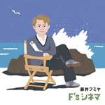 石野卓球、斉藤和義、The Birthdayらが参加! 藤井フミヤのコラボ・アルバム第2弾が登場!