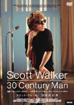クラムボン・ミトらが出演。DVD『スコット・ウォーカー 30世紀の男』発売記念トーク・イベント付き上映会開催!