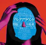 サカナクション、オリコンシングルデイリーチャート初登場2位! さらにフジテレビ『FACTORY』出演決定!