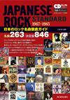 日本のロックを徹底紹介!CDジャーナル新刊ムック「日本のロック名曲徹底ガイド 1967-1985」本日発売