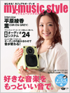ビギナーのためのオーディオ入門書、CDジャーナル ムック「my musicstyle 〜はじめる! カジュアルオーディオ」発売