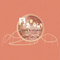 横浜・八景島シーパラダイスにて〈月の音楽会 '09〉開催!