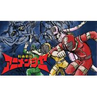 MUSIC ON! TV「動画戦隊!アニメンジャー」、冬のスペシャル版をオンエア!