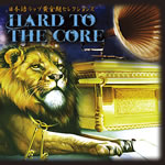 """D.L完全監修""""日本語ラップ""""コンピ『HARD TO THE CORE』が登場!"""