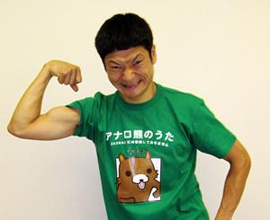 アナロ熊×ザブングル加藤! 異色コラボ!