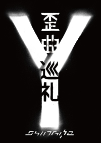 Shing02のツアー〈歪曲巡礼〉がDVD&CDになってリリース!