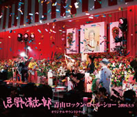 忌野清志郎〈青山ロックン・ロール・ショー〉のサントラがリリース!