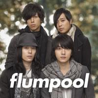 au「LISMO!」CMソング! flumpool「見つめていたい」着うたフル(R)が、「mu-mo」で独占先行配信