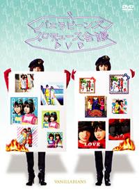 """『プロデュース会議DVD』リリース記念、バニラビーンズ""""着せ替え""""インストア・イベントが開催!"""