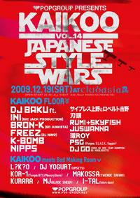 NIPPS、K-BOMB、RUMI、PSG、刃頭ら出演! DJ BAKU〈KAIKOO VOL.14〉が開催決定