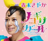 50TA「ノコギリガール」配信スタート!