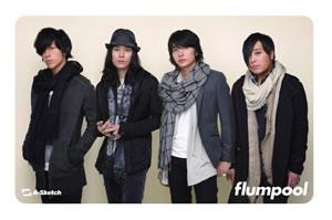 flumpool、特典付き着うたフル(R)が完全限定発売!
