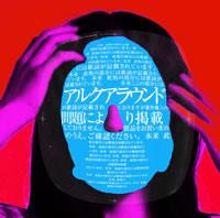 サカナクション、新曲「アルクアラウンド」が早くも先行配信スタート!