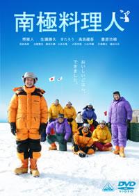 究極の単身赴任、映画『南極料理人』DVDがリリース決定!