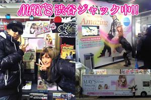 『Amazing』も絶好調のMAY'Sが渋谷をジャック!