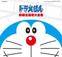 小泉今日子「風のマジカル」収録! 『映画ドラえもん』30周年記念・主題歌大全集がリリース!