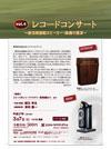 横須賀芸術劇場にて英国製スピーカー新旧2台の銘機を聴く〈レコードコンサート vol.4〉開催!