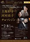3人のピアニストが豪華共演 〈浜松国際ピアノアカデミー〉第20回開催記念コンサートシリーズ 東京公演が開催