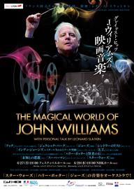 〈CINEMA MUSIC CONCERT J.ウィリアムズ×S.スピルバーグ〉の企画内容・曲目が変更に