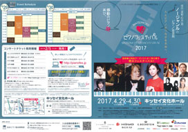GWの長野・松本で〈松本ピアノフェスティバル2017〉開催決定