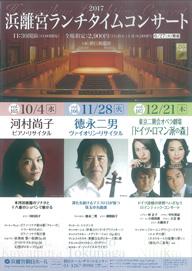 〈浜離宮ランチタイムコンサート〉に東京二期会の〈ローエングリン〉本キャストが登場