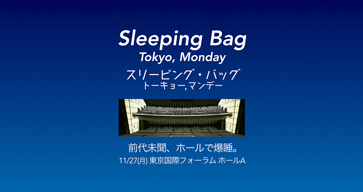 東京国際フォーラムで仮眠イベント〈Sleeping Bag Tokyo, Monday〉開催