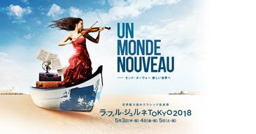 〈ラ・フォル・ジュルネ TOKYO 2018〉丸ノ内エリアと池袋エリアで開催