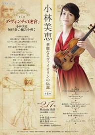 """Hakuju Hallで新シリーズ公演""""小林美恵 華麗なるヴァイオリンの伝説""""がスタート"""