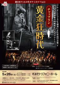 〈新日本フィルの生オケ・シネマ〉第3回はチャップリン『黄金狂時代』をフル・オーケストラと共に上映