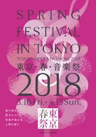 〈東京・春・音楽祭−東京のオペラの森2018−〉が今年も開催 TBSラジオで特別番組も放送