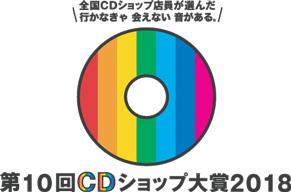 第10回〈CDショップ大賞〉で米津玄師『BOOTLEG』が大賞を受賞